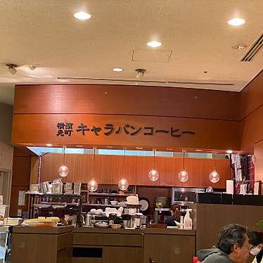 キャラバンコーヒー 船堀店のundefinedに実際訪問訪問したユーザーunknownさんが新しく投稿した新着口コミの写真