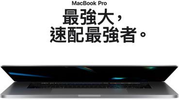 16 吋 MacBook Pro 被發現有個新的謎之 角度感應器