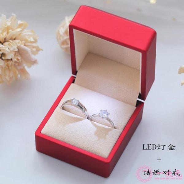 交換禮物 結婚慶用品對戒仿真假鉆戒婚禮道具婚戒情侶戒指一對開口男女首飾