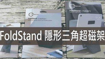 手機支架推薦 FoldStand隱形三角超磁架,時尚、有型、全方位功能