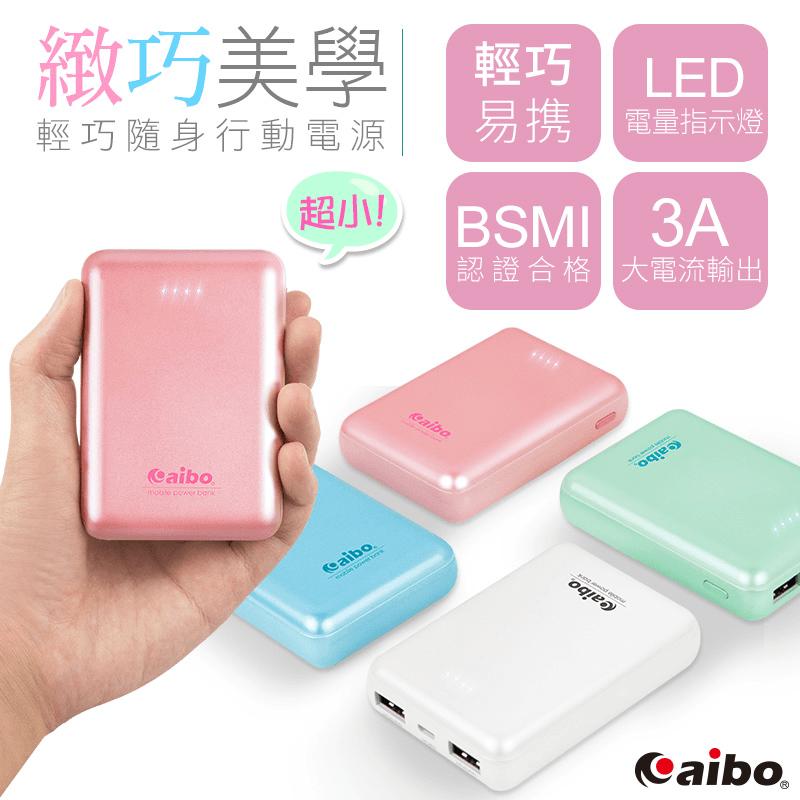aibo輕巧隨身行動電源BPN-PX78K,粉嫩色系,小巧易攜無負擔!已通過BSMI認證合格,安全放心。外型巧小,攜帶外出無負擔,珠光亮麗烤漆外殼,質感大提升!可單鍵操作,還有四段LED電量指示燈,智