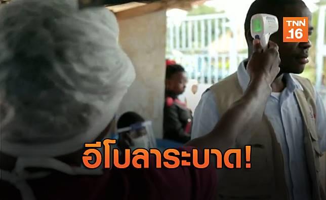 WHO ประกาศสถานการณ์ฉุกเฉิน 'อีโบลา'