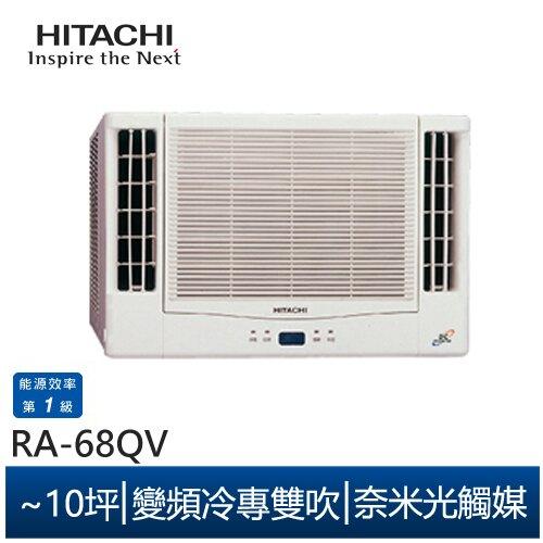 HITACHI日立 RA-68QV 10坪 變頻冷專 雙吹窗型冷氣。數位相機、攝影機與周邊配件人氣店家3C 大碗公的HITACHI 日立、冷氣機有最棒的商品。快到日本NO.1的Rakuten樂天市場的