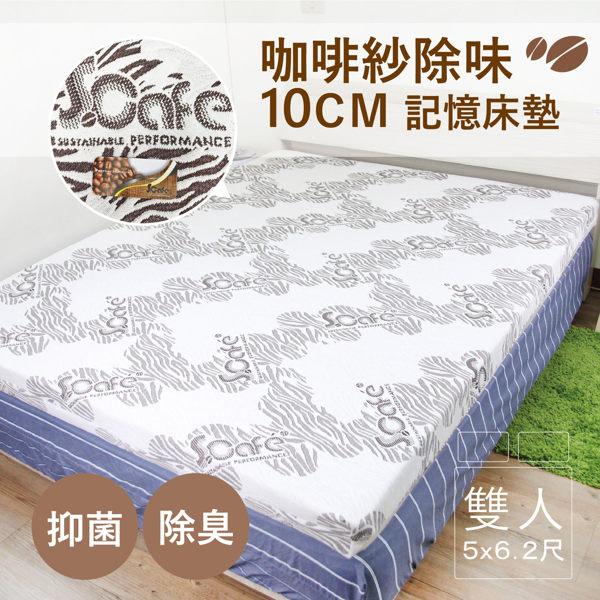 S.Cafe專利紡織紗 除臭、速乾、舒適