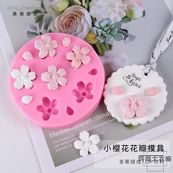 美麗綻放香薰石膏diy模具創意櫻花花瓣模具車載裝飾出風口擺件