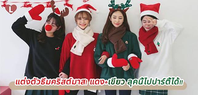 แต่งตัวธีมคริสต์มาส! แดง+เขียว ลุคนี้ไปปาร์ตี้ได้!!