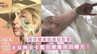 女神卡卡暫別樂壇原因曝光!一直受纖維肌痛症影響,正入院治療!