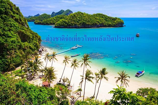ต่างชาติจ่อเที่ยวไทยหลังเปิดประเทศ/สมุย-พงันยังเป็นแดนสวรรค์นักเที่ยว