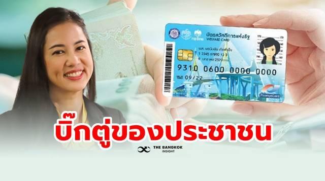 บัตรคนจนได้แจก 3,000 บาท ' ปารีณา' ไม่พลาดยก 'บิ๊กตู่' นายกฯ ของประชาชน