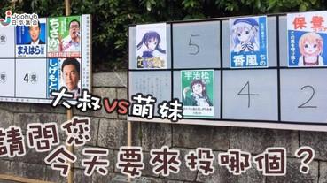 在選舉海報板旁邊進行《點兔》選舉,真的沒問題嗎?