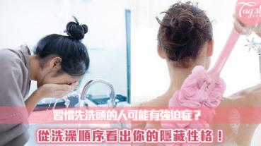 習慣先洗頭的人可能有強迫症?從洗澡順序看出你的隱藏性格!