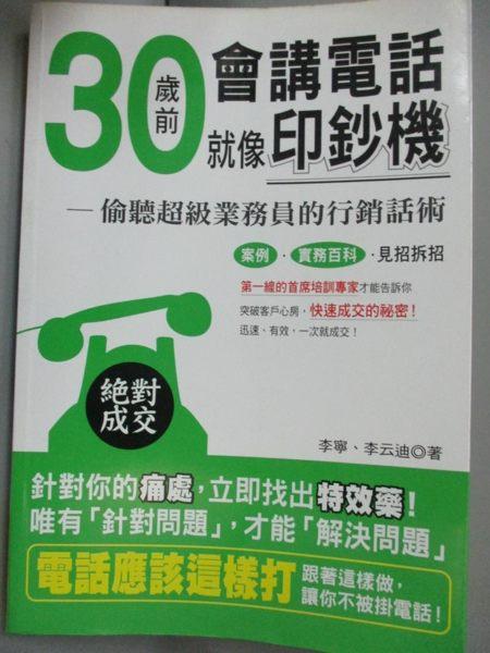 【書寶二手書T1/財經企管_QKW】30歲前會講電話就像印鈔機-偷聽超級業務員的行銷話術_李寧