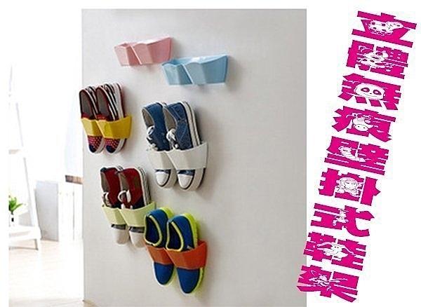 立體無痕壁掛式鞋架 鞋掛 高跟鞋鞋櫃 鞋盒 球鞋支架 DIY鞋架 分隔立體 鞋子置物架 創意節省空間