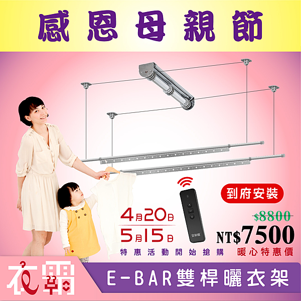 母親節(到府安裝)優惠!標配雙桿3米! 電動遙控升降曬衣架、衣霸 相容99%場地 鋁合金防風伸縮桿