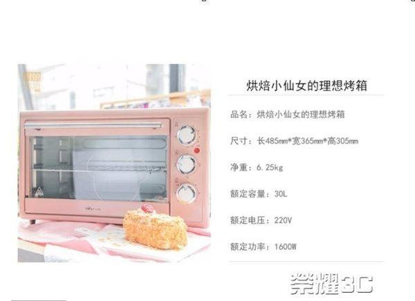 電烤箱 烘焙小仙女的理想烤箱 Bear/小熊 DKX-B30N1220v JD 新品
