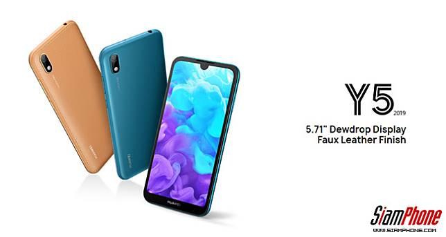 Huawei Y5 2019 สมาร์ทโฟนรุ่นเล็ก ดีไซน์หนังสังเคราะห์ ขุมพลัง Helio P22