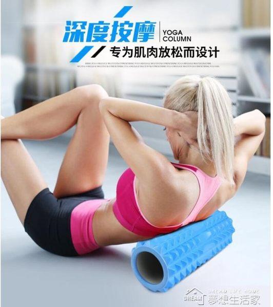 瑜伽柱泡沫軸健身狼牙按摩滾軸瑯琊棒瑜珈滾筒輪 夢想生活家
