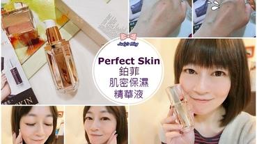 【保養。保濕精華】鉑菲Perfect Skin|肌密保濕精華液|敏弱肌膚救世主|全面提升敏弱肌膚保濕水感,舒緩修護乾燥肌膚~*