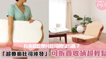 有喜歡吃厚片吐司的SIS嗎?「超療癒吐司沙發」!可折疊收納超輕鬆!