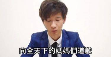 事隔兩月小玉向全台灣媽媽下跪道歉,母乳不該成為譁眾取寵的題材