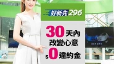 亞太電信推「好新先 296」資費:首月免違約金、21Mbps 吃到飽、網外市話送 300 分鐘、