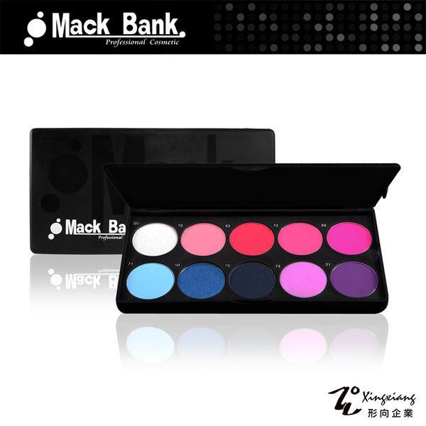【Mack Bank】M05-06B專業眼影 腮紅 眼影盤 眼影盒 彩盤組(1組共10色) (形向Xingxiang眼妝-美容乙丙級)