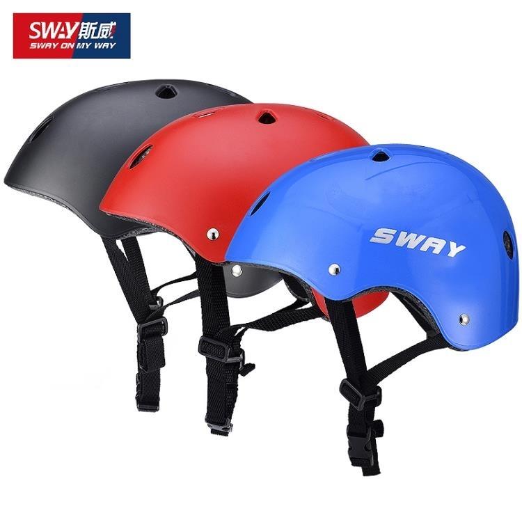 ▶斯威輪滑鞋頭盔兒童成人滑板自行車頭盔溜冰安全帽可調節運動頭盔