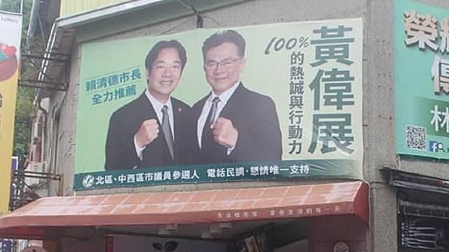 圖/翻攝自黃偉展臉書