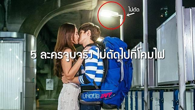 จ๊วบจริงพี่จ๋า!! 5 ฉากจูบจริง ขยี้จริง แฟนละครฟินจิกหมอนขาด