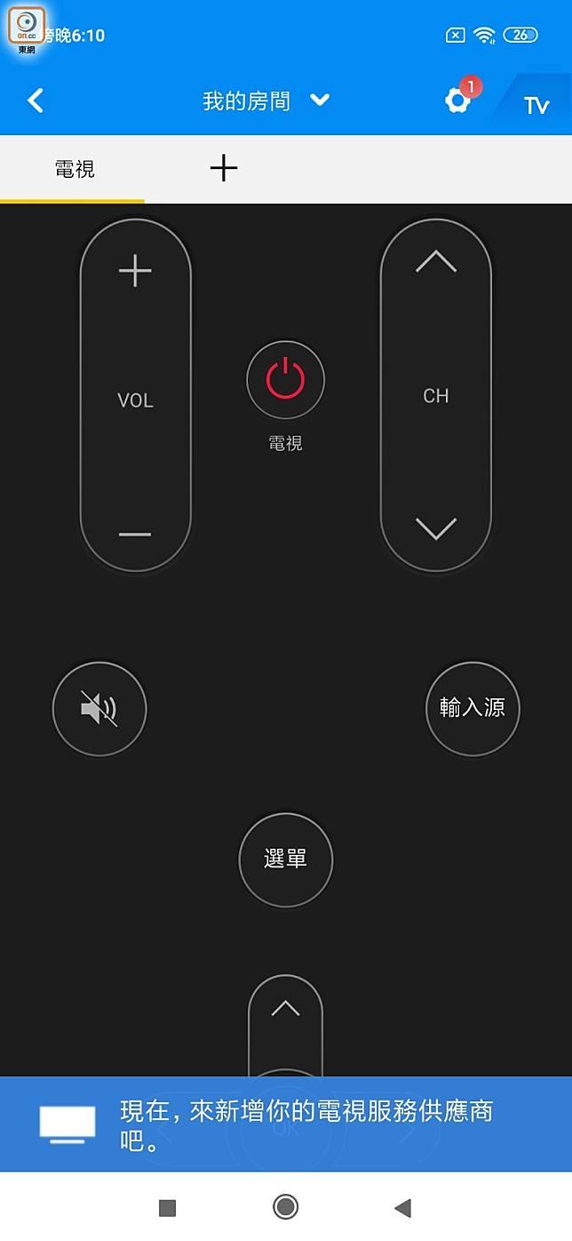 內置《萬能遙控》App,可以透過機頂紅外線令手機變成多功能遙控器。(林子聰攝)