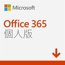 ◎Office 365 個人版 ESD數位下載,多國語言,12個月訂閱,1人授權|◎本商品為下載版數位內容商品,無實體包裝;商品購買成功後,將以簡訊發送至訂購人手機門號, 通知相關下載版序號事。|◎品