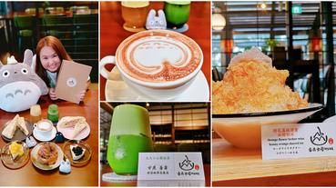 【台中 美食】NMU幸卉文學咖啡 可愛豆豆龍拉花 跟龍貓一起下午茶 抹茶控嚴選必喝
