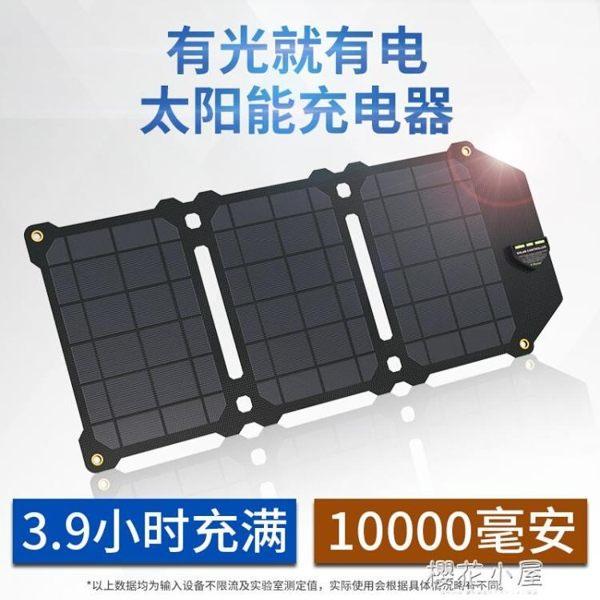 【5V21W4A】太陽能充電器寶板移動電源軍工防水手機戶外通用折疊便攜充電板『櫻花小屋』