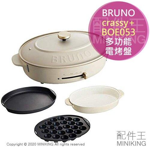日本代購 空運 BRUNO crassy+ BOE053 多功能 電烤盤 電火鍋 附三烤盤 章魚燒 生鐵鍋