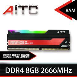 ◎◎感官RGB超體驗 ◎◎嚴選高品質顆粒 ◎◎用料精良 品質保障品牌:aitc艾格適用機型:桌上型記憶體組模:DIMM記憶體類型:DDR4記憶體速度:2666單條容量:8G入數:1入型號:AID48G