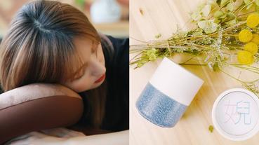 晚上失眠別害怕!助眠小物、精油、按摩球、舒眠飲統統推薦給你,讓你一覺到天亮