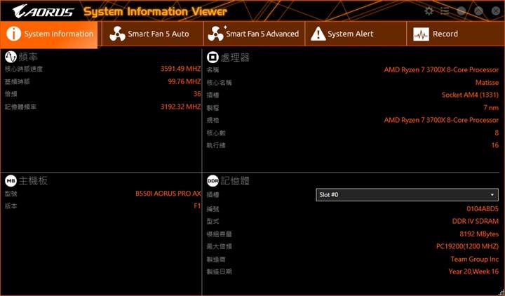 透過SIV(System Information Viewer)工具軟體的System Information頁面,可以得知主機板、處理器和記憶體的運作及時資訊。