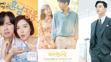 5、6月開啟瘋狂追劇mode!5套讓人期待的韓劇,SIS準備與OPPA們約會嗎?