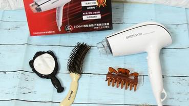【小家電分享】Sheng Yih沙龍級雙負離子護髮大風量吹風機 ~ 輕巧好攜帶,1400W大風量縮短吹髮時間,讓你夏天吹髮不再汗流滿面。。。