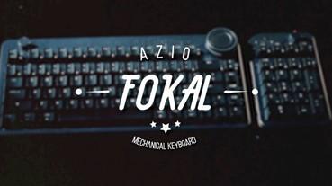 文青鍵盤更實用,Azio Fokal加入可程式化7向飛梭旋鈕