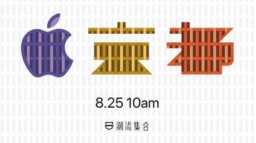 Apple 開設京都首家 Apple Store!推出創意預告!
