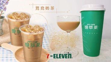7-11現萃茶「鴛鴦奶茶」買一送一!只限今天,折價券就在文內~