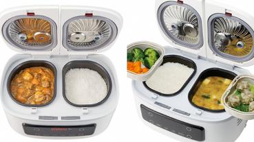 一次最多可以煮 4 道!日本推出新型「智慧飯鍋」,網友驚呼:這發明太天才了!