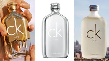 「鏡面瓶身」拿手裡超時髦! ck one 添「白金成員」,皂香氣息誰噴都迷人
