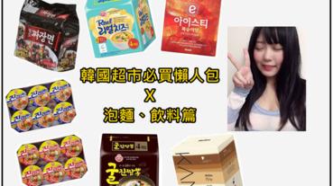 韓國必買懶人包|韓國超夯,到韓國超市必買!!! 泡麵&飲料篇