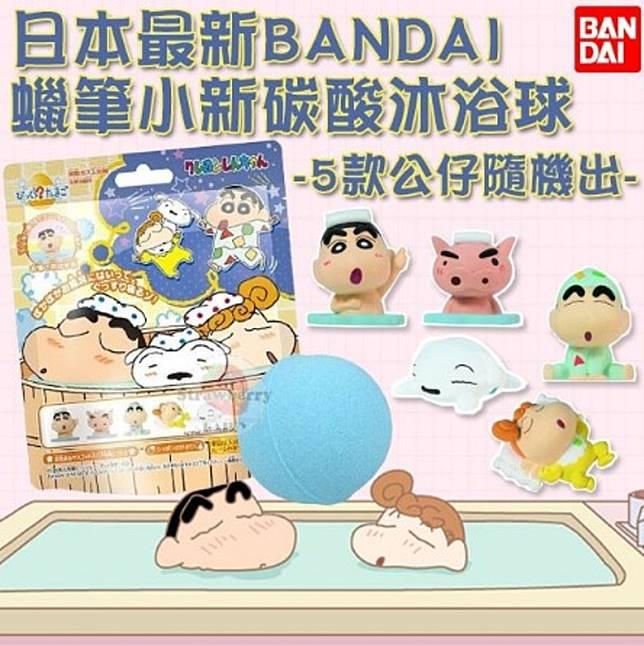早前日本BANDAI也出過蠟筆小新入浴劑,外表是圓圓的,但泡開後有蠟筆小新人物小玩偶。(互聯網)