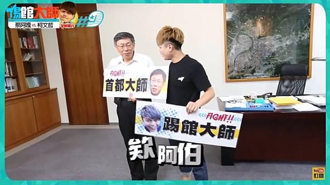 ▲網紅蔡阿嘎設下 3 個關卡,踢館挑戰台北市長柯文哲。(圖/翻攝自 YouTube )