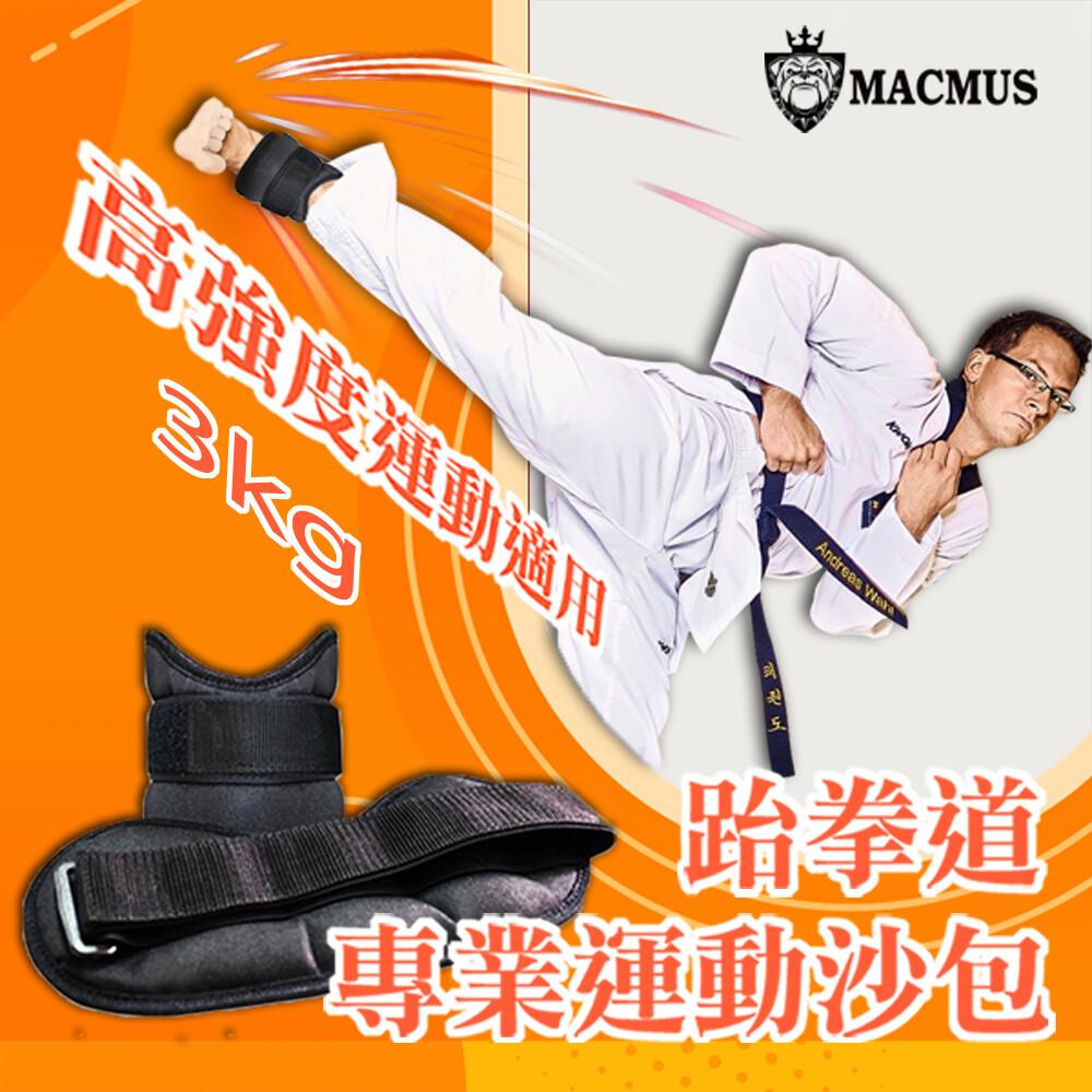 macmus3公斤跆拳道專用運動沙包3倍加強不易破損及踢爆可綁手腕腳踝運動沙包 產品規格 內容物跆拳道專用運動沙包 x 2入 (一組2入) 重量3公斤 尺寸18 ~ 29 公分 材質耐磨尼龍布鐵礦沙尼