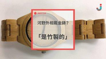 河野外相戴金錶? 「是竹製的」