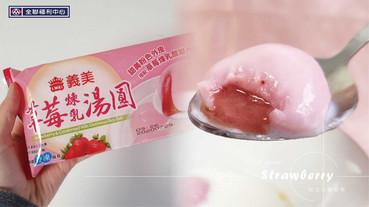 義美「草莓煉乳湯圓」限定全聯販售!粉嫩的草莓湯圓,搭上濃郁的香氣根本超級少女心